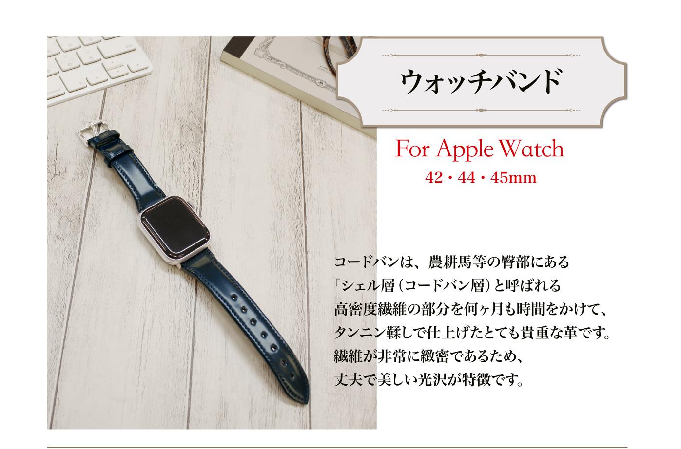 アップルウォッチ革ベルト