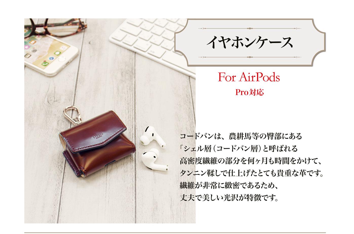 コードバンイヤホンケース Airpods