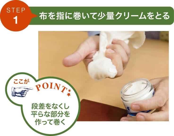 ステップ1.布を指に巻いて少量クリームをとる。布の段差をなくして平らな部分を作って巻く。