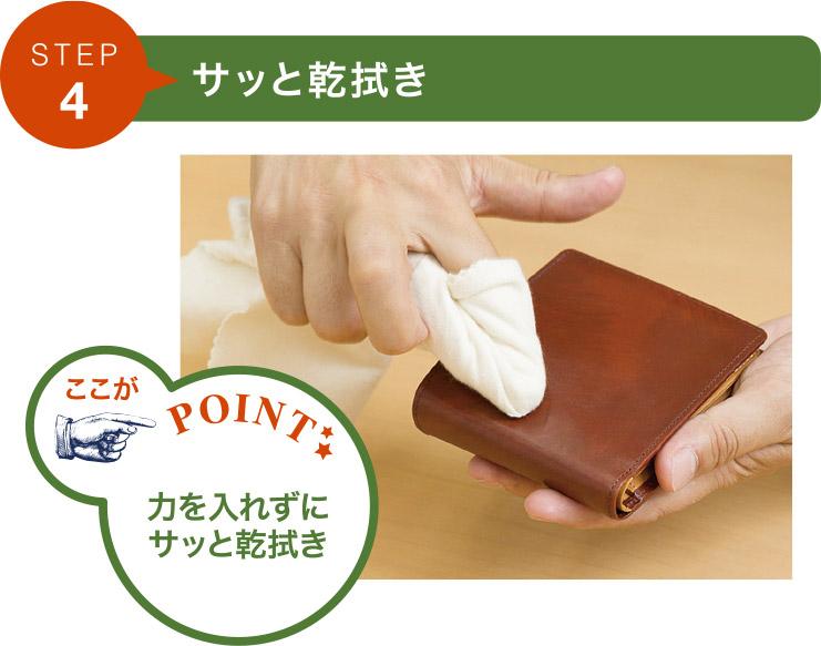 ステップ4.力を入れずにサッと乾拭き。