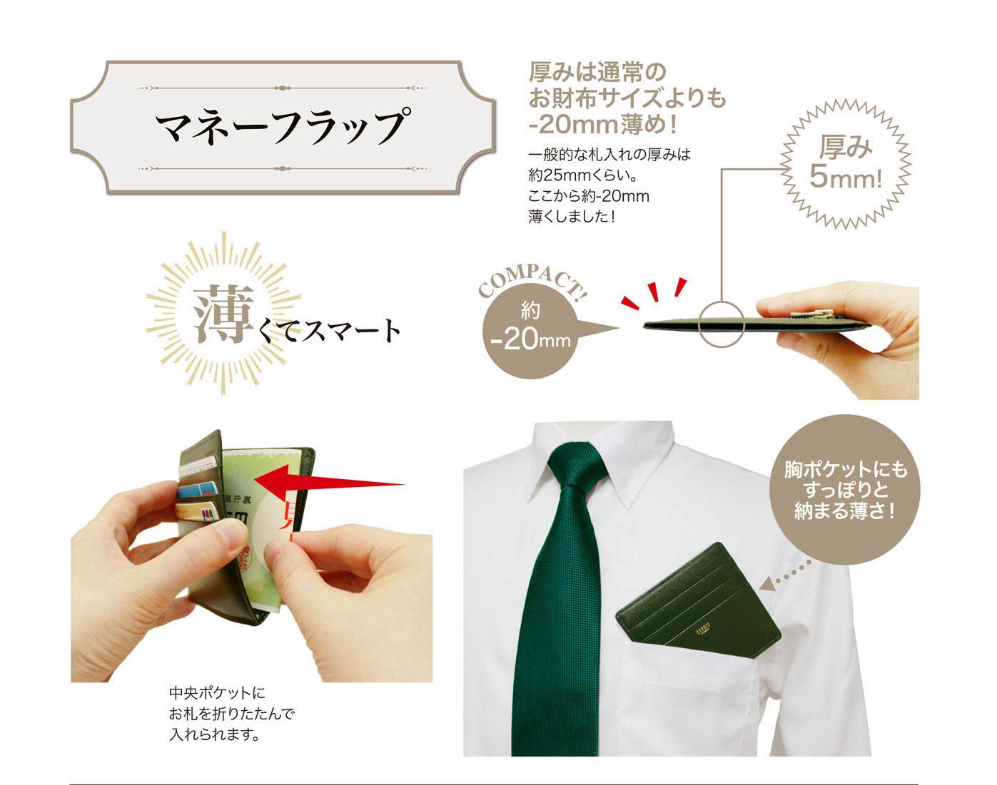 キプリスボックスカーフ 小銭入れ付きカードケース(マネーフラップ)。厚みは通常のお財布サイズよりも-20mm薄め!薄くてスマート。胸ポケットにもすっぽりと納まります。
