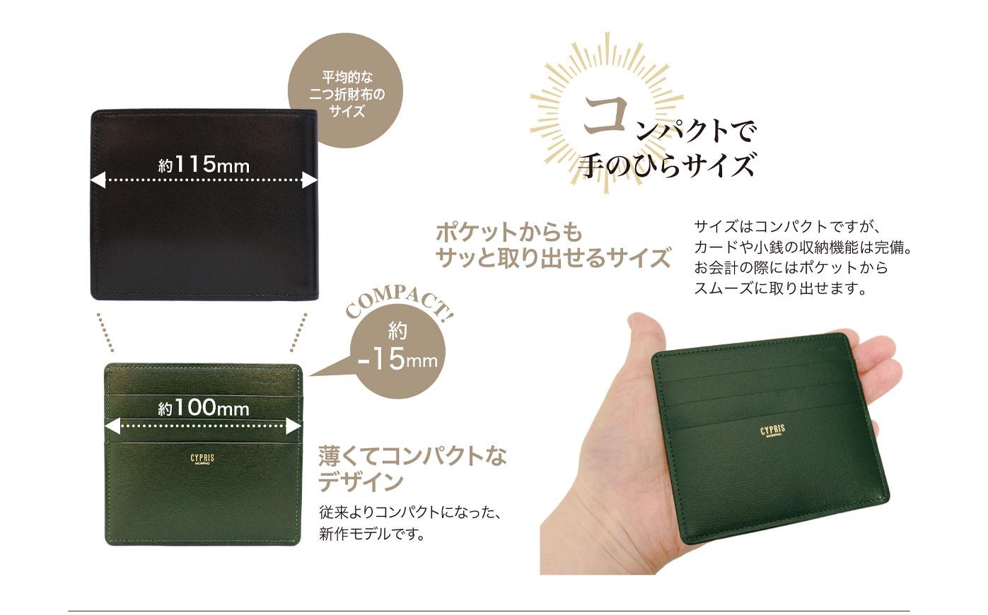 キプリスボックスカーフ 小銭入れ付きカードケース(マネーフラップ)。コンパクトで手のひらサイズ。カードや小銭の収納機能は完備。