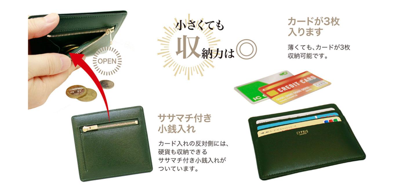 キプリスボックスカーフ 小銭入れ付きカードケース(マネーフラップ)。小さくても収納力は抜群。カード3枚が入ります。ササマチ付き小銭入れもついています。