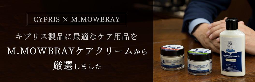 キプリス革製品に最適なケア用品をM.MOWBRAYケアクリームから厳選しました