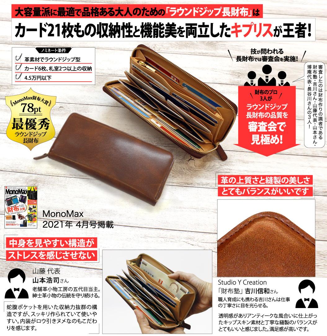 キプリス シラサギレザー,雑誌掲載,MonoMax,最優秀ラウンドジップ長財布