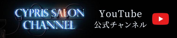 キプリス公式YOUTUBEチャンネル