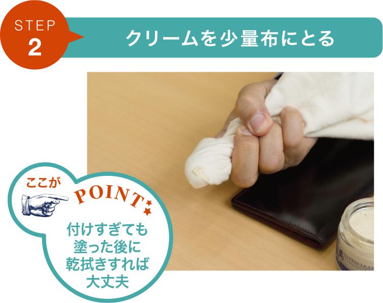 ステップ2.クリームを少量布にとる。付けすぎても塗った後に乾拭きすれば大丈夫です。