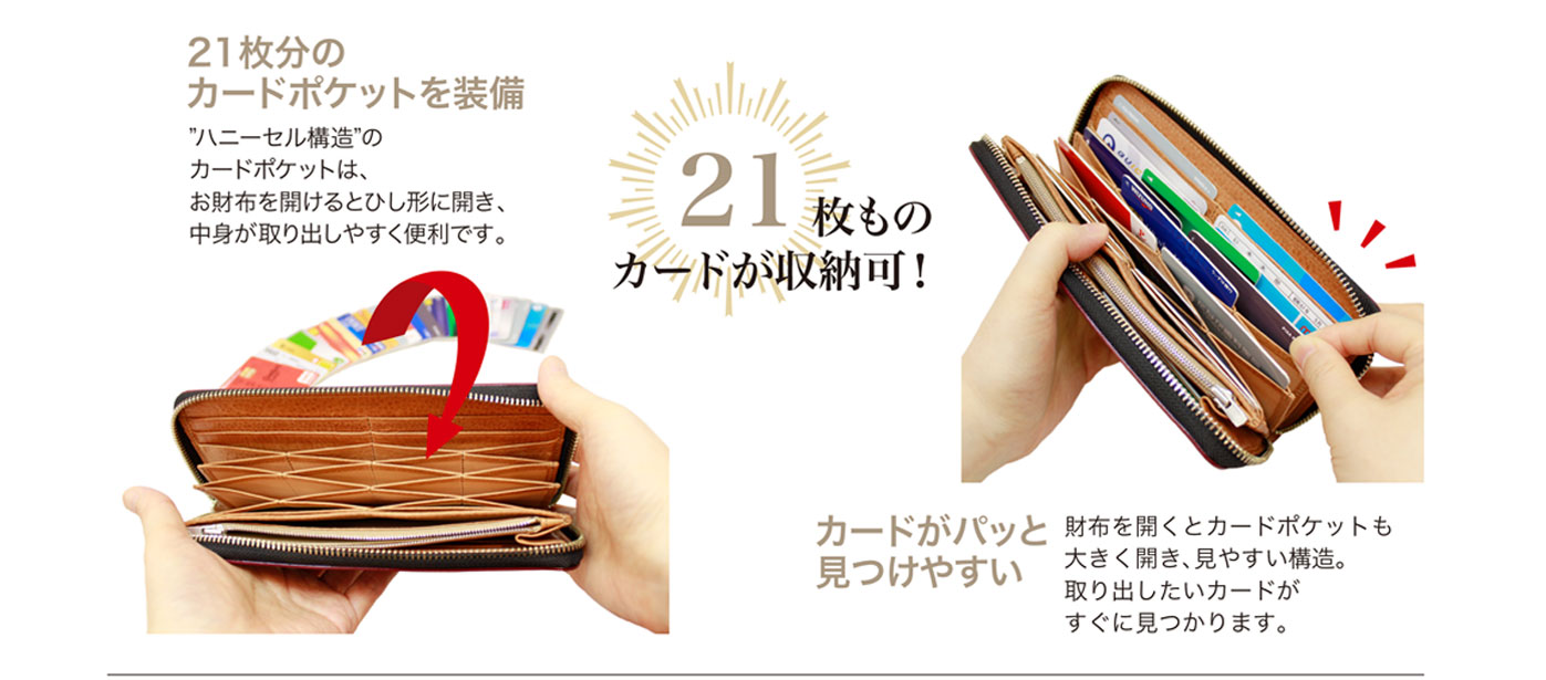 キプリスの革財布 ハニーセル構造のカードポケットは、お財布を開けるとひし形に開き、中身が取り出しやすく便利です。大きく開くので、取り出したいカードがすぐ見つかります。
