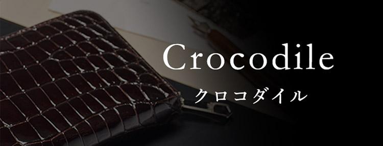 革財布キプリスのエキゾチックレザー クロコダイルのシリーズ一覧