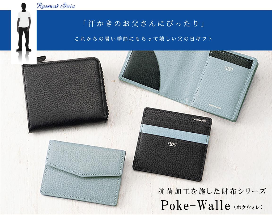 「汗かきのお父さんにぴったり」これからの暑い季節にもらって嬉しい父の日ギフト「抗菌加工を施した財布シリーズ Poke-Walle(ポケウォレ)」