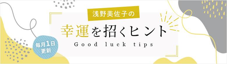 浅野美佐子の幸運を招くヒント 毎月1日更新