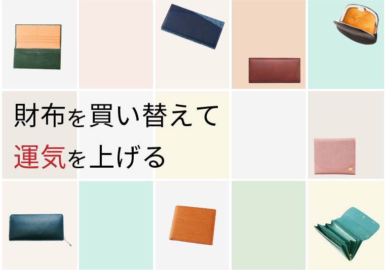 革財布・長財布のキプリス 財布を買い替えて運気を上げる