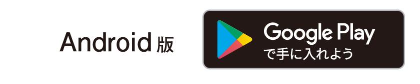 「Android版」は Google Play からダウンロードで手に入れよう