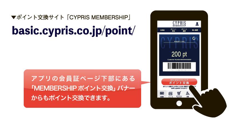 ポイント交換サイト「CYPRIS MEMBERSHIP」