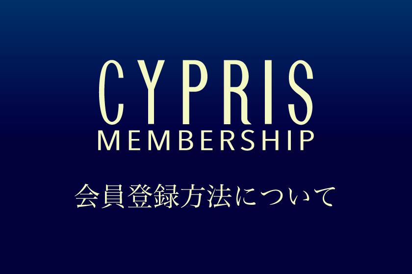 CYPRIS MEMBERSHIP 会員登録方法について