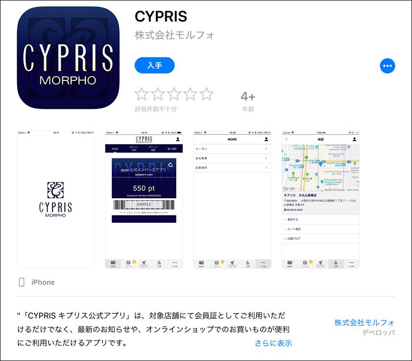 App Storeアプリ画面