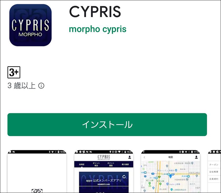Google Playアプリ画面