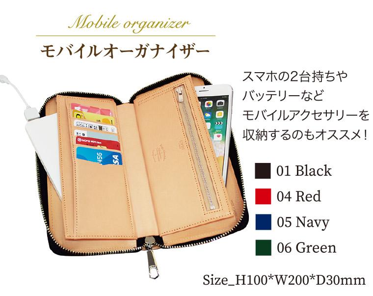 モバイルオーガナイザー。スマホの2台持ちや、バッテリーなどモバイルアクセサリーの収納におすすめ。カラーはブラック・レッド・ネイビー・グリーンの4色。
