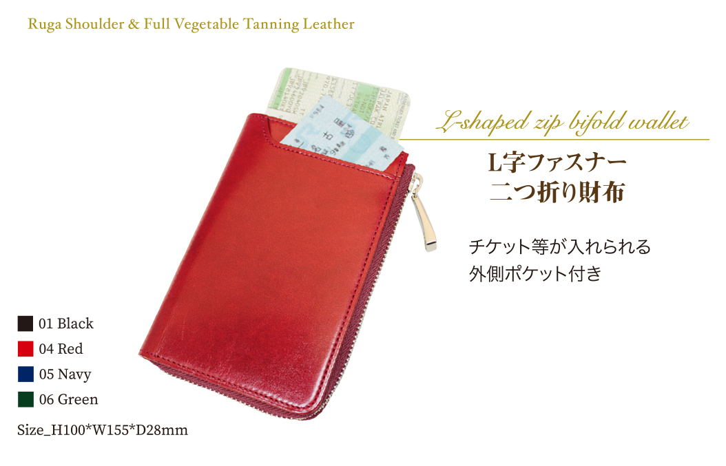 L字ファスナー二つ折り財布。チケット等が入れられる外側ポケット付き。カラー展開はブラック・レッド・ネイビー・グリーンの4色。