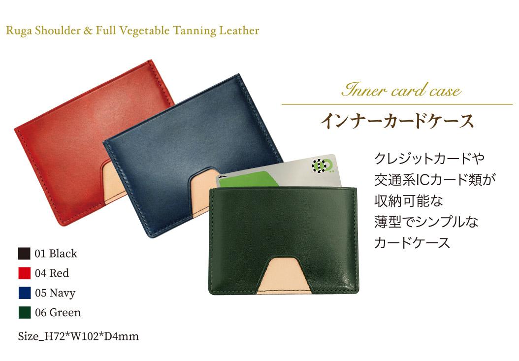 インナーカードケース。クレジットカードや交通系ICカード類が収納可能な薄型でシンプルなカードケース。カラー展開はブラック・レッド・ネイビー・グリーンの4色。