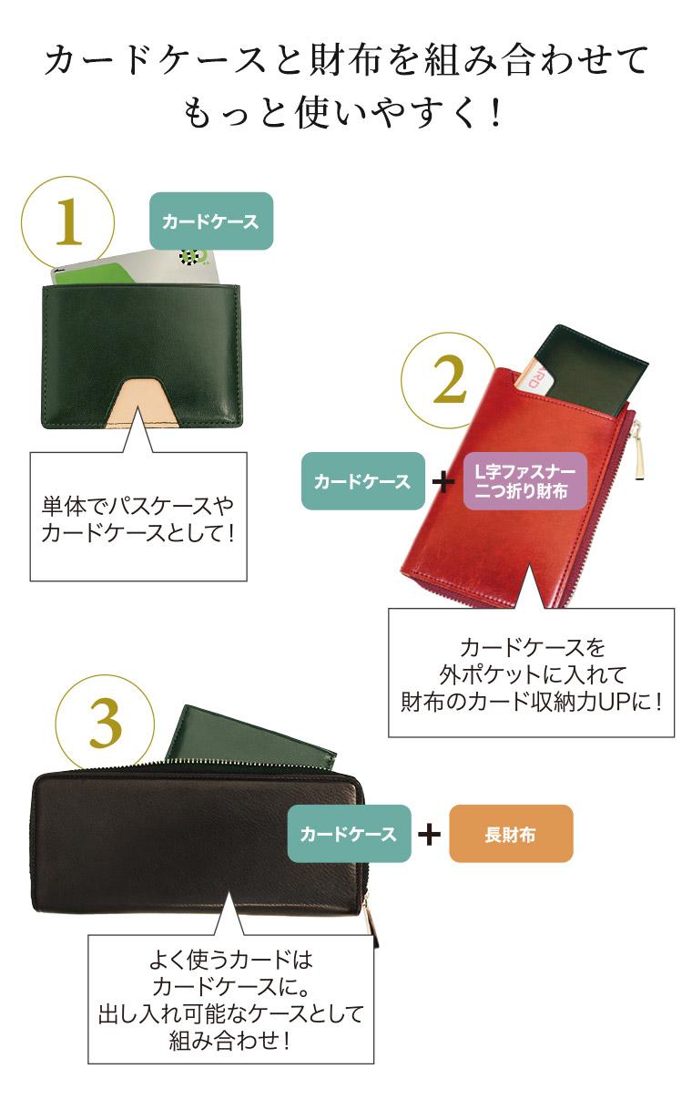 カードケースと財布を組み合わせて、もっと使いやすく!