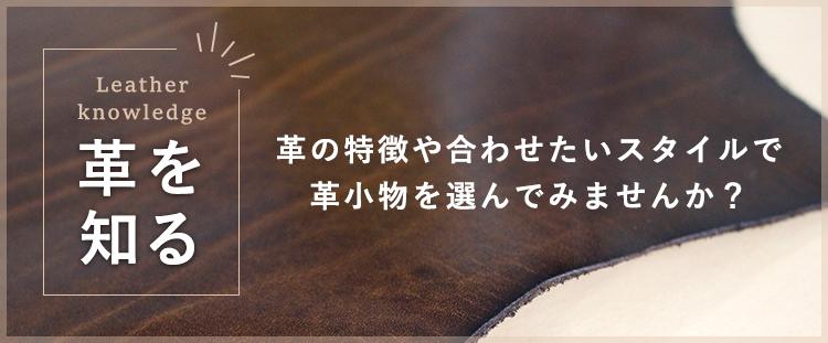 革を知る 革の特徴や合わせたいスタイルで革小物を選んでみませんか?