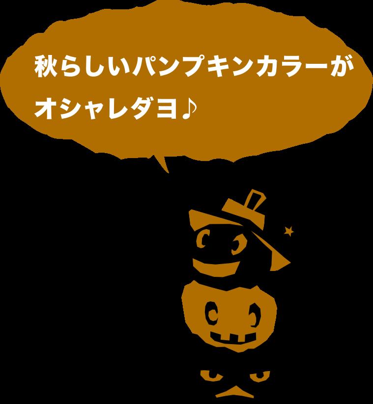 秋らしいパンプキンカラーがオシャレ