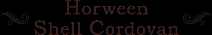 ホーウィン シェルコードバン Horween Shell Cordovan