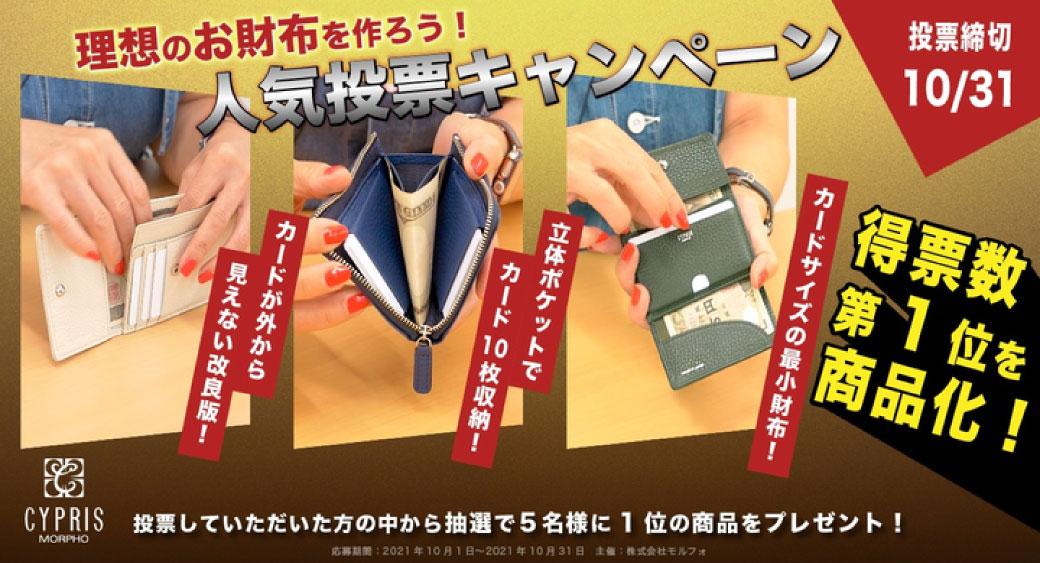 理想のお財布を作ろう!人気投票キャンペーン