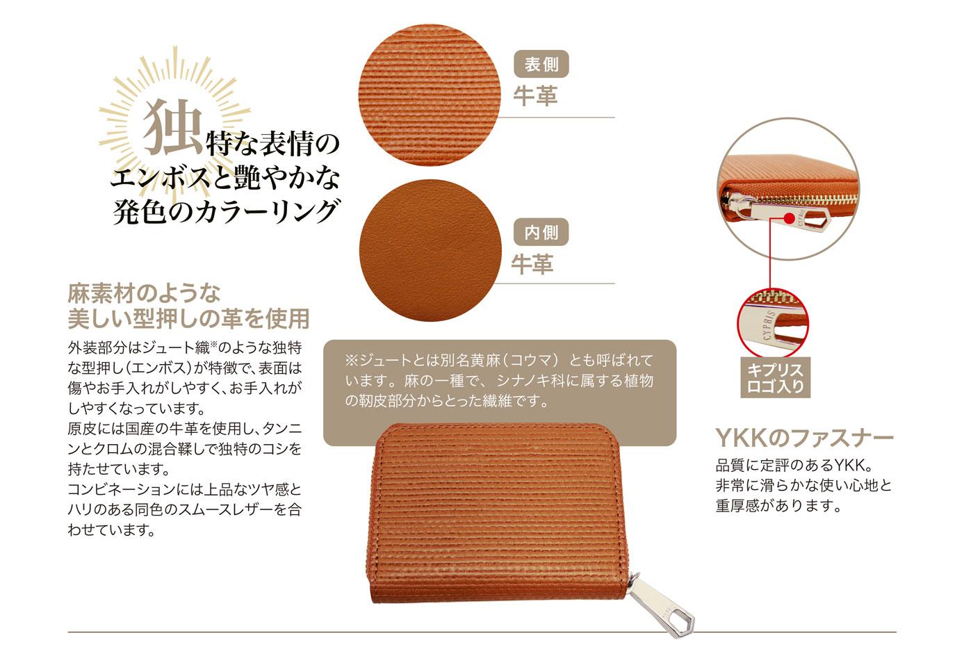 キプリス ルジュート ラウンドファスナーボックス小銭入れ。麻素材のような美しい型押しの革を使用。原皮には国産の牛革を使用し、タンニンとクロムの混合鞣しで独特のコシを持たせています。コンビネーションには上品なツヤ感とハリのある同色のスムースレザーを合わせています。
