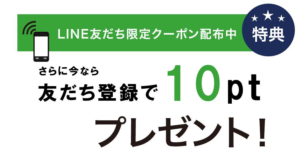 LINE友だち限定クーポン配布中!友だち登録で10ポイントプレゼント。
