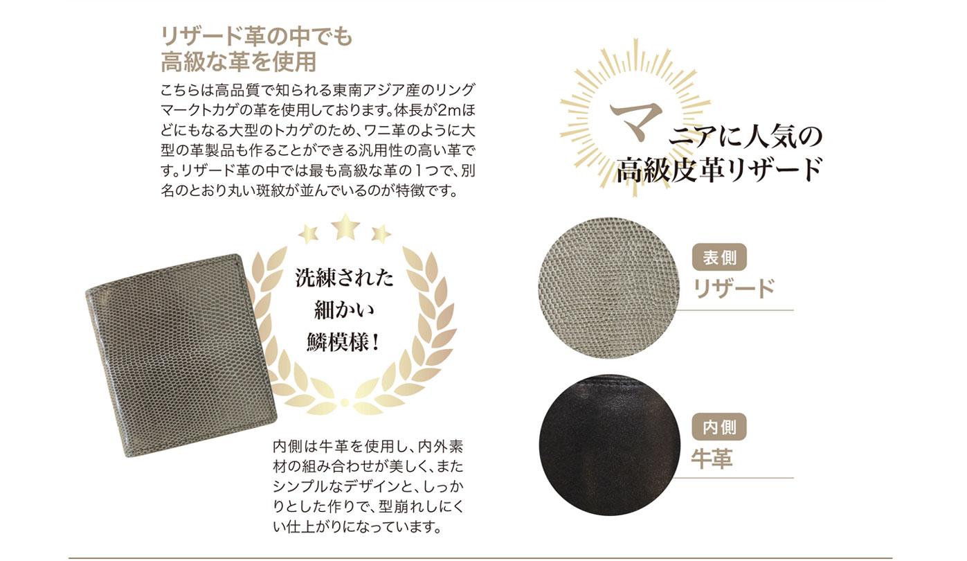 キプリス リザードコンパクト札入れ。高品質で知られる東南アジア産のリングマークトカゲの革を使用しております。リザード革の中でも最も高級な革の一つです。