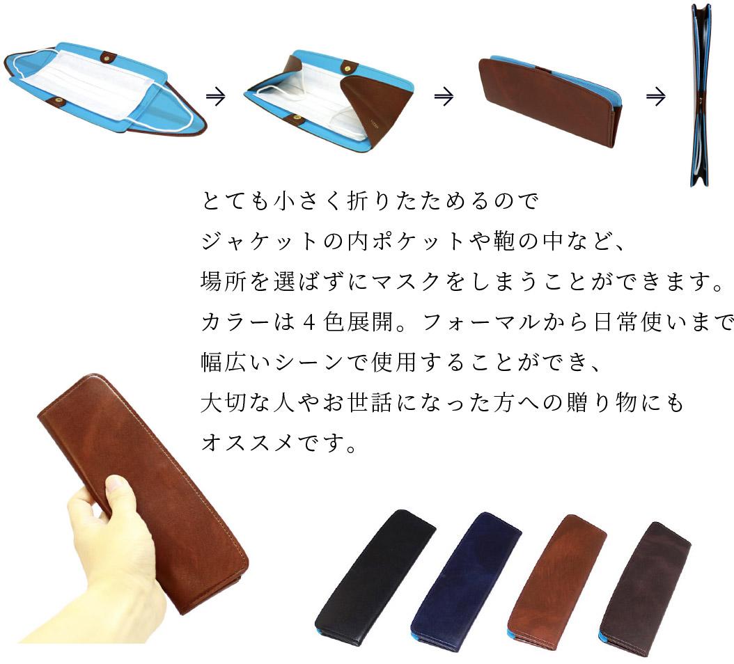 とても小さく折りたためるのでジャケットの内ポケットや鞄の中など、場所を選ばずにマスクをしまうことができます。カラーは4色展開。フォーマルから日常使いまで幅広いシーンで使用することができ、大切な人やお世話になった方への贈り物にもオススメです。
