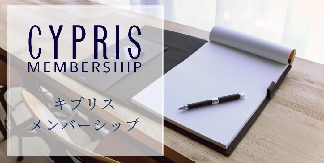 キプリスメンバーシップ 新規会員登録で10ポイントプレゼント3月31日まで