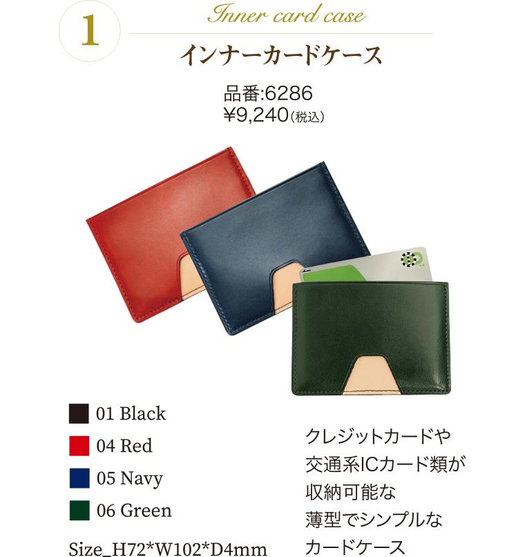 インナーカードケース ¥9,240(税込み) クレジットカードや交通系ICカード類が収納可能な薄型でシンプルなカードケース カラーはブラック・レッド・ネイビー・グリーン。サイズは縦72mm、横102mm、厚み4mm。