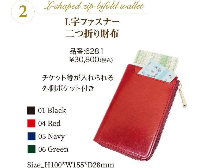 L字ファスナー二つ折り財布 ¥30,800(税込み) チケット等が入れられる外側ポケット付き カラーはブラック・レッド・ネイビー・グリーン。サイズは縦100mm、横155mm、厚み28mm。