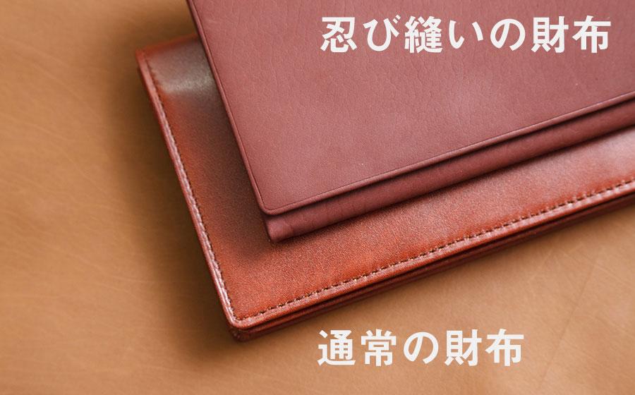 下の財布が通常の縫い目を見せている財布。上が縫い目を見せない「隠し縫い」で作られた財布
