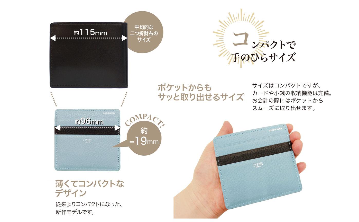 抗菌加工の財布 キプリス ポケウォレ マネーフラップ コンパクトで手のひらサイズ カードや小銭の収納機能は完備。お会計の際はポケットからスムーズに取り出せます。