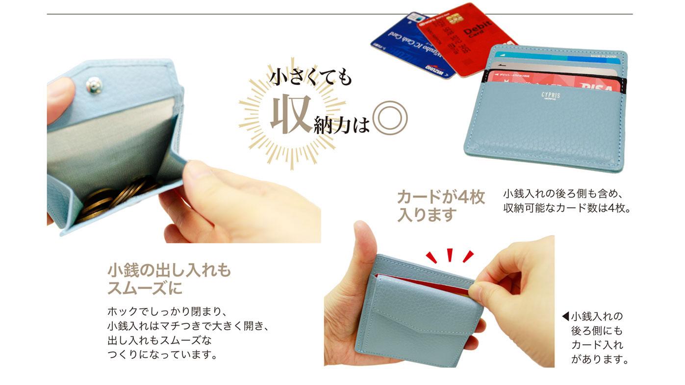 抗菌加工の財布 キプリス ポケウォレ マネーフラップ 小さくても収納力は抜群!カード4枚入ります。小銭入れ部分はマチつきで大きく開き、出し入れがスムーズです。