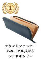 ファスナー付通しマチ財布 シラサギレザー