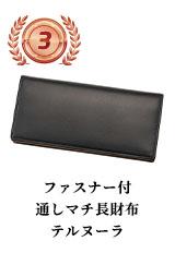 ファスナー付ササマチ長財布 コードバン シラサギレザー