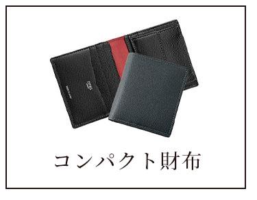 革製品のキプリス コンパクト財布