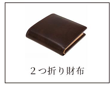 革製品のキプリス 二つ折り財布
