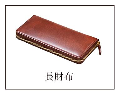 革製品のキプリス 長財布