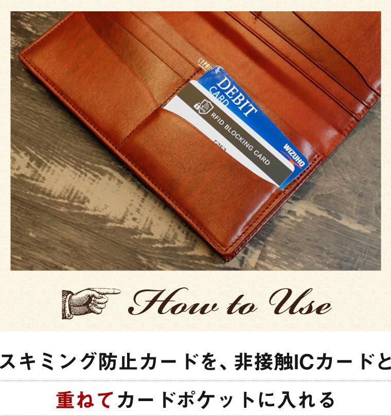 スキミング防止カードを非接触ICカードと重ねて財布のポケットに入れる。