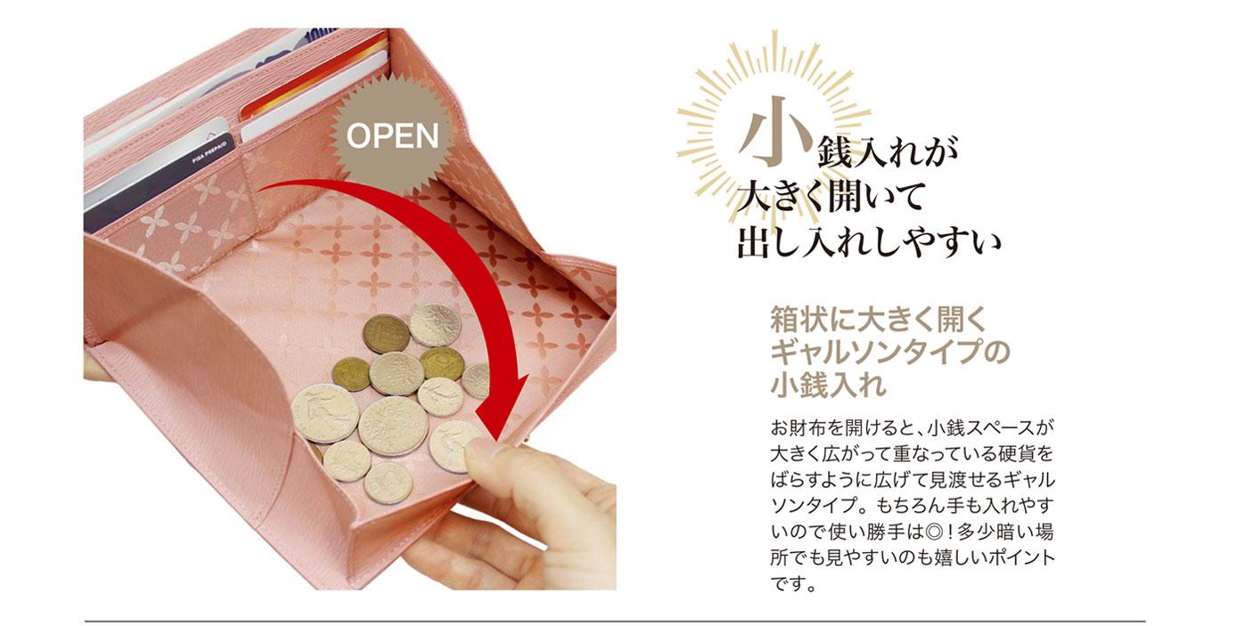 キプリス リサッカ【WEB限定商品】ギャルソンハニーセル長財布リサッカ。小銭入れが大きく開いて出し入れしやすい。