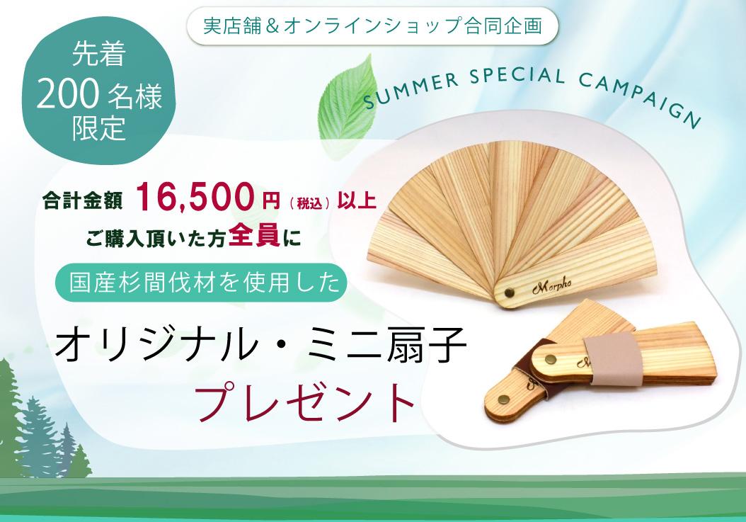 先着200名様限定、合計金額16,500円(税込)以上ご購入頂いた方全員に国産杉間伐材を使用したオリジナル・ミニ扇子プレゼント