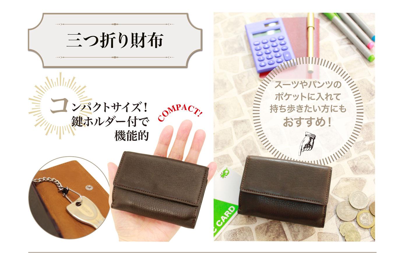 キプリス シルキーキップ三つ折り財布。コンパクトサイズ。鍵ホルダー月で機能的。