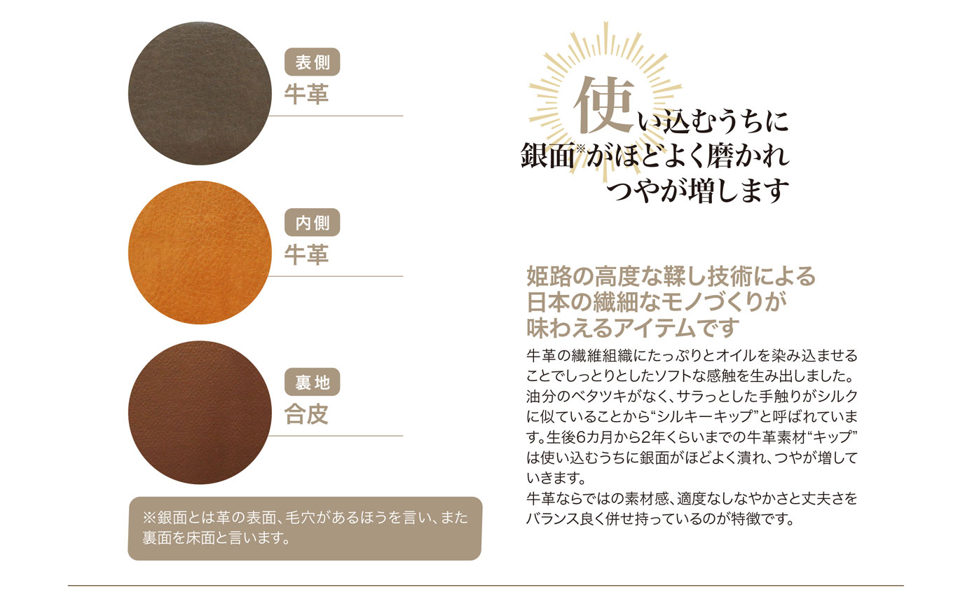 キプリス シルキーキップ三つ折り財布。姫路の高度な鞣し技術による日本の繊細はモノづくりが味わえるアイテムです。