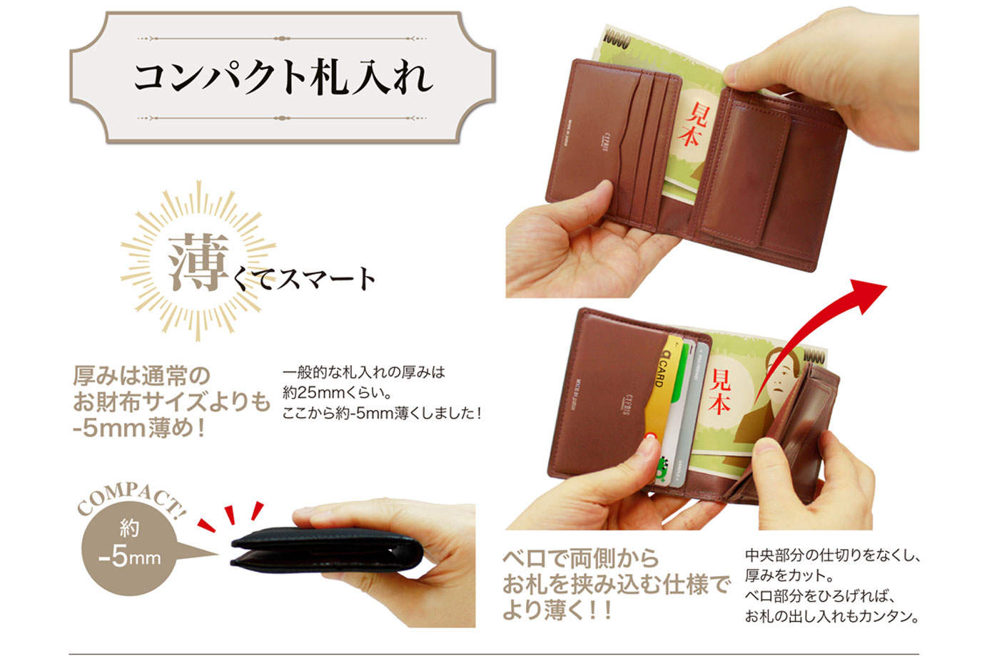 キプリスの革財布 スパークリングカーフ コンパクト札入れ 薄くてスマート。厚みは通常のお財布よりも-5mm薄め!ベロで両側からお札を挟みこむ使用でより薄く。お札の出し入れはカンタンです。